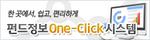 펀드정보 One-Click시스템